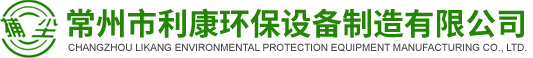 常州市利康环保设备制造有限公司